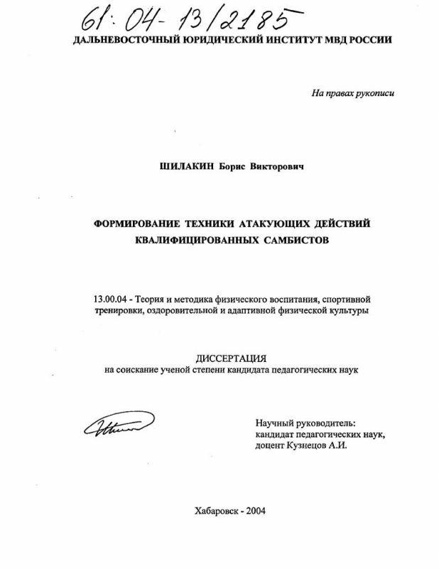 Титульный лист Формирование техники атакующих действий квалифицированных самбистов