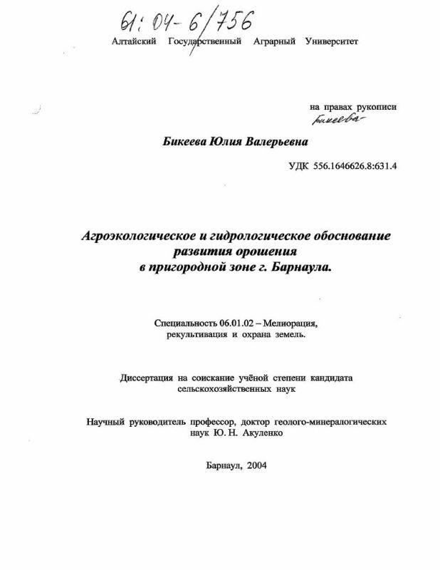 Титульный лист Агроэкологическое и гидрологическое обоснование развития орошения в пригородной зоне г. Барнаула