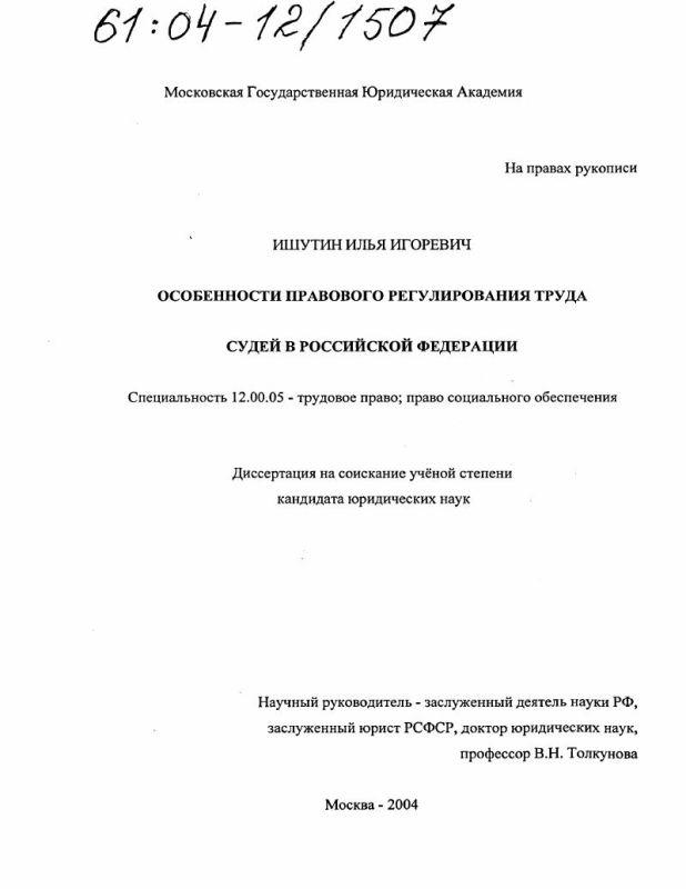 Титульный лист Особенности правового регулирования труда судей в Российской Федерации