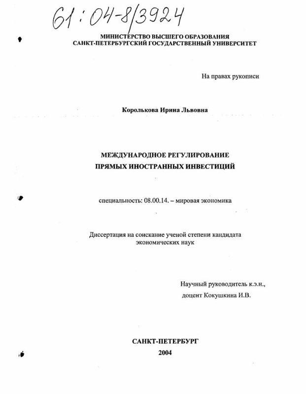 Титульный лист Международное регулирование прямых иностранных инвестиций