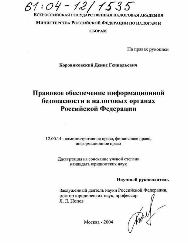 Титульный лист Правовое обеспечение информационной безопасности в налоговых органах Российской Федерации