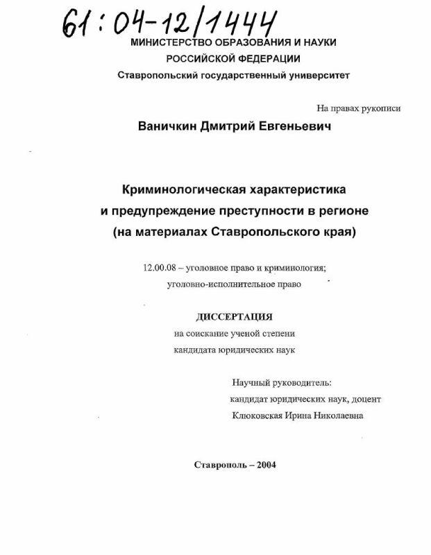 Титульный лист Криминологическая характеристика и предупреждение преступности в регионе : На материалах Ставропольского края