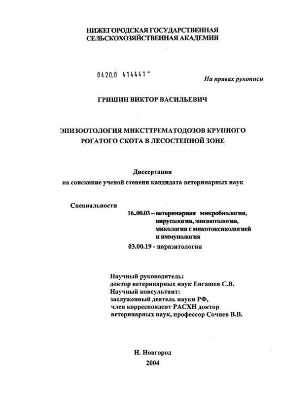 Титульный лист Эпизоотология миксттрематодозов крупного рогатого скота в лесостепной зоне