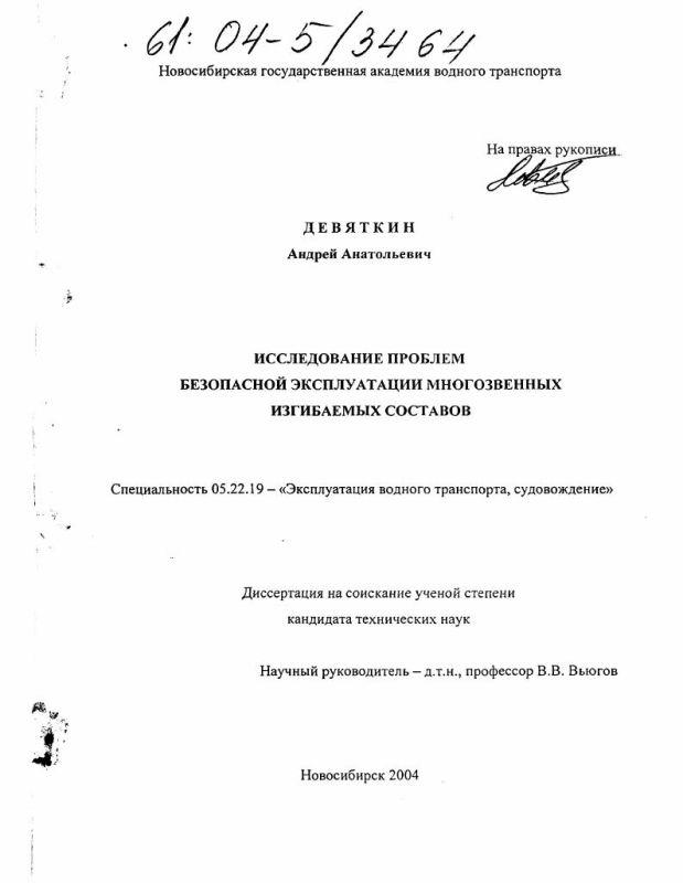 Титульный лист Исследование проблем безопасной эксплуатации многозвенных изгибаемых составов