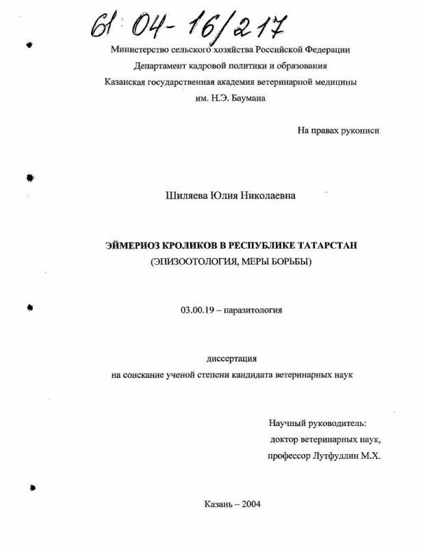 Титульный лист Эймериоз кроликов в Республике Татарстан : Эпизоотология, меры борьбы