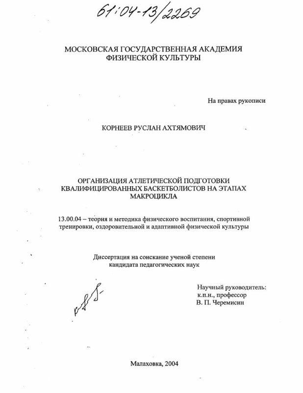 Титульный лист Организация атлетической подготовки квалифицированных баскетболистов на этапах макроцикла