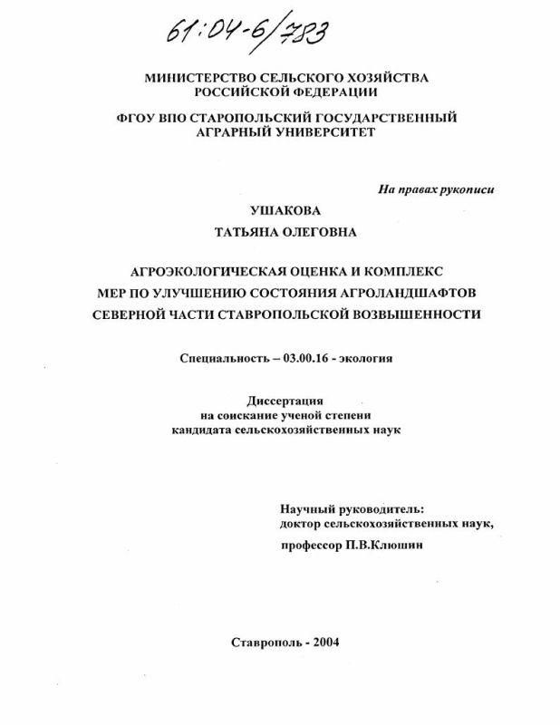 Титульный лист Агроэкологическая оценка и комплекс мер по улучшению состояния агроландшафтов северной части Ставропольской возвышенности