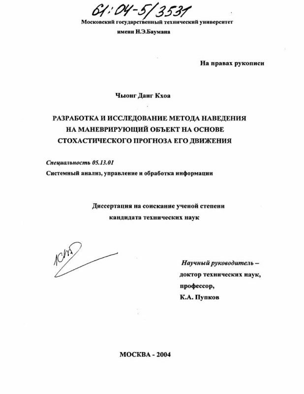 Титульный лист Разработка и исследование метода наведения на маневрирующий объект на основе стохастического прогноза его движения
