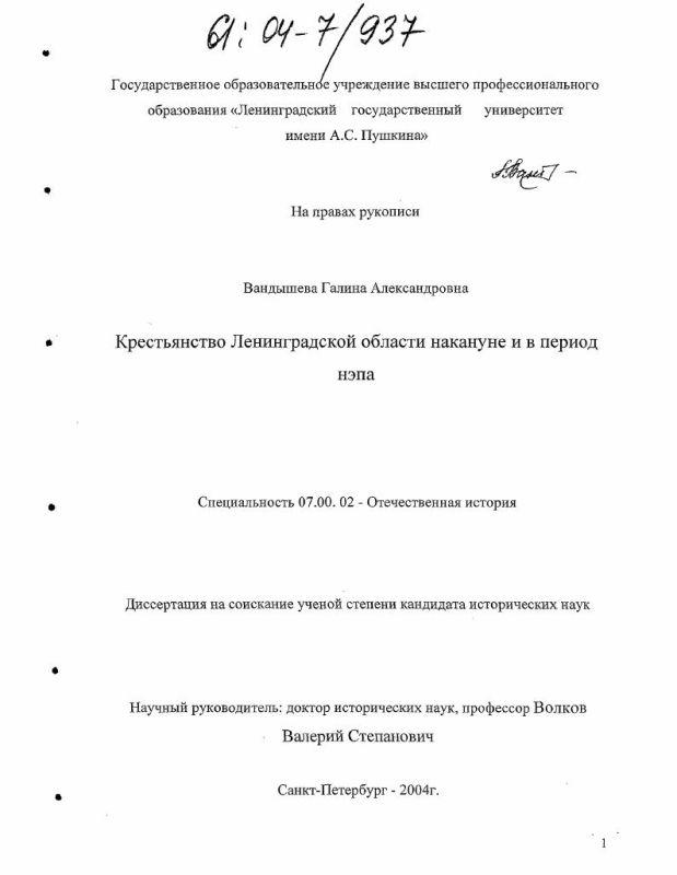 Титульный лист Крестьянство Ленинградской области накануне и в период НЭПА