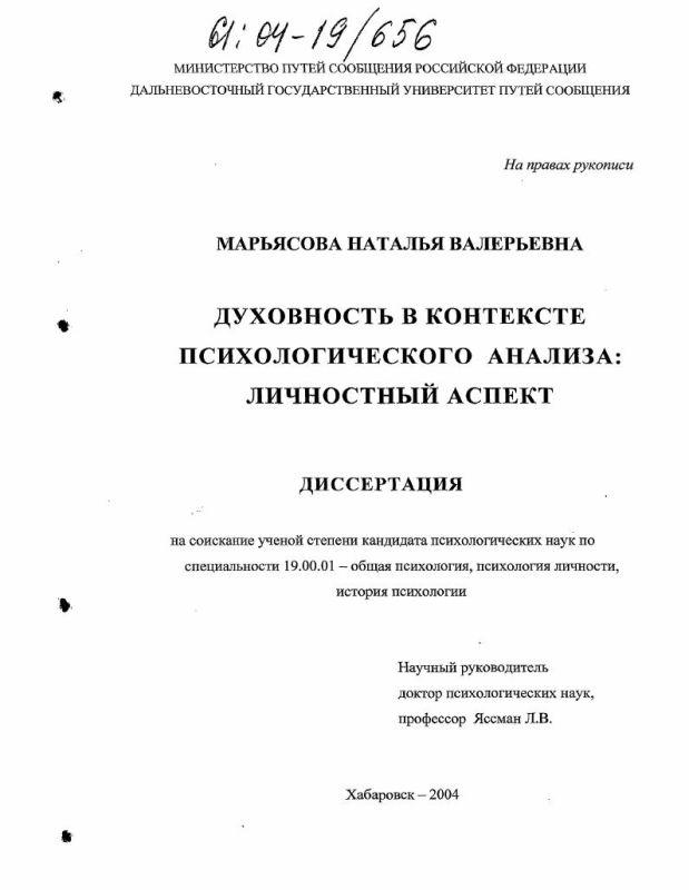 Титульный лист Духовность в контексте психологического анализа : Личностный аспект
