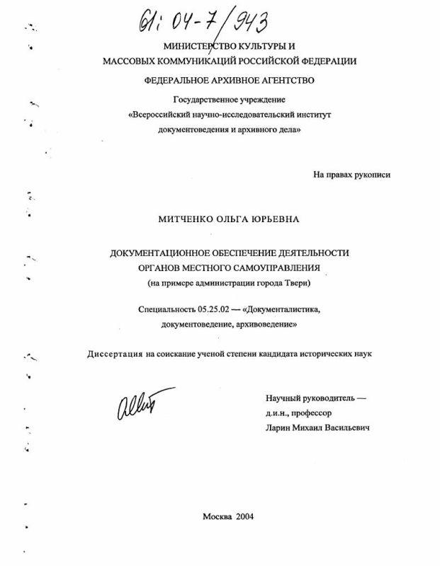 Титульный лист Документационное обеспечение деятельности органов местного самоуправления : На примере администрации города Твери