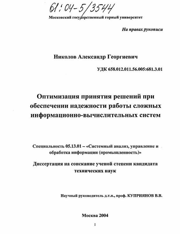 Титульный лист Оптимизация принятия решений при обеспечении надежности работы сложных информационно-вычислительных систем