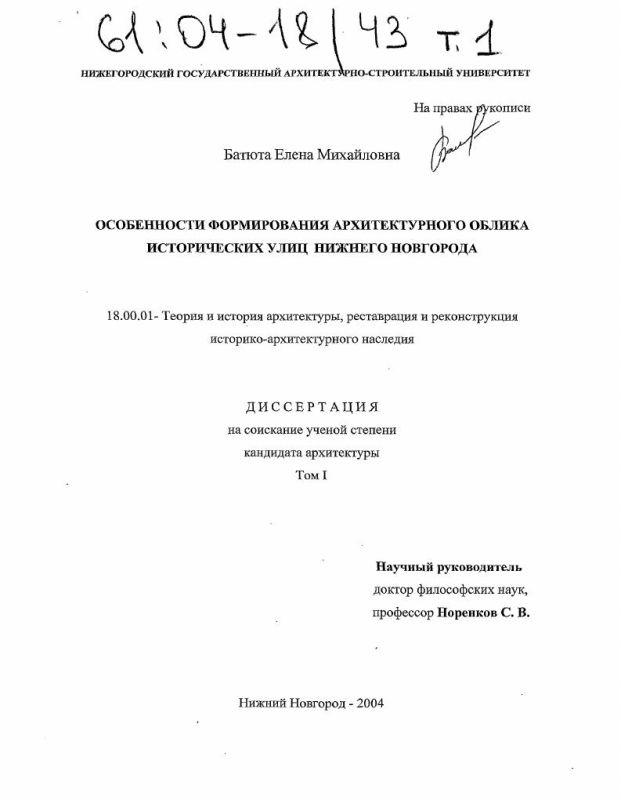 Титульный лист Особенности формирования архитектурного облика исторических улиц Нижнего Новгорода