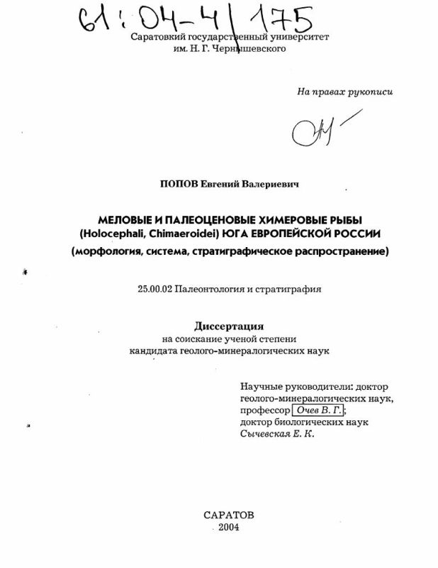 Титульный лист Меловые и палеоценовые химеровые рыбы (Holocephali, Chimaeroidei) юга Европейской России : Морфология, система, стратиграфическое распространение