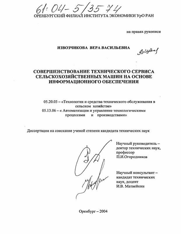 Титульный лист Совершенствование технического сервиса сельскохозяйственных машин на основе информационного обеспечения