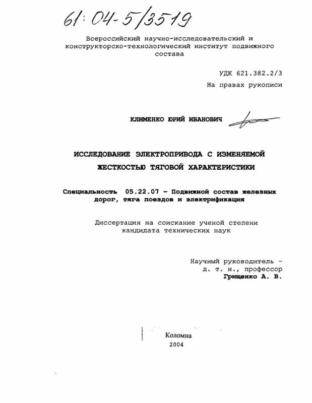 Титульный лист Исследование электропривода с изменяемой жесткостью тяговой характеристики