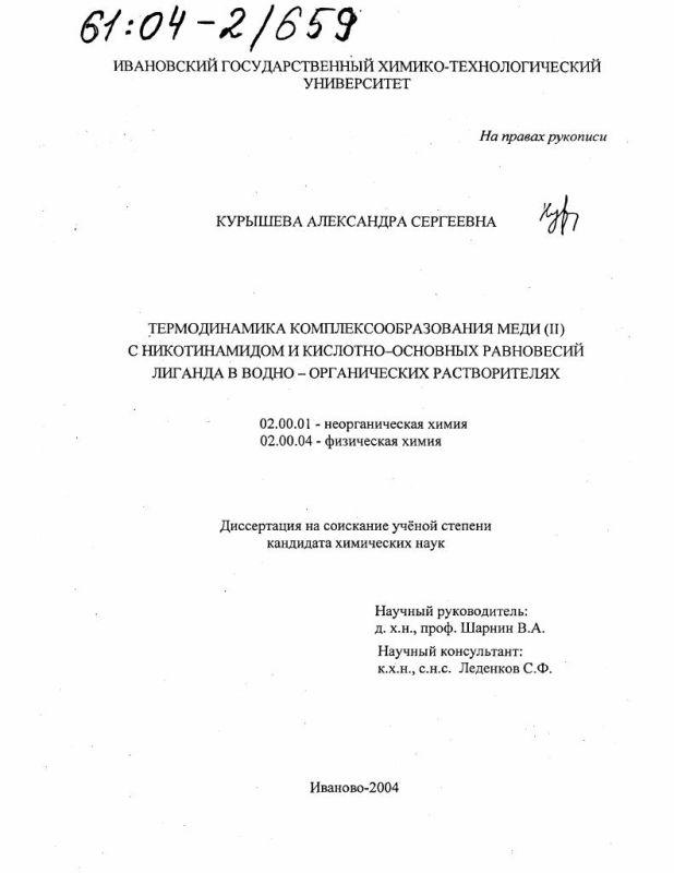 Титульный лист Термодинамика комплексообразования меди (II) с никотинамидом и кислотно-основных равновесий лиганда в водно-органических растворителях