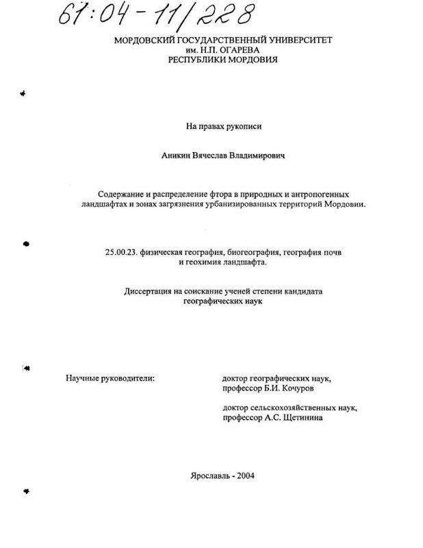 Титульный лист Содержание и распределение фтора в природных и антропогенных ландшафтах и зонах загрязнения урбанизированных территорий Мордовии