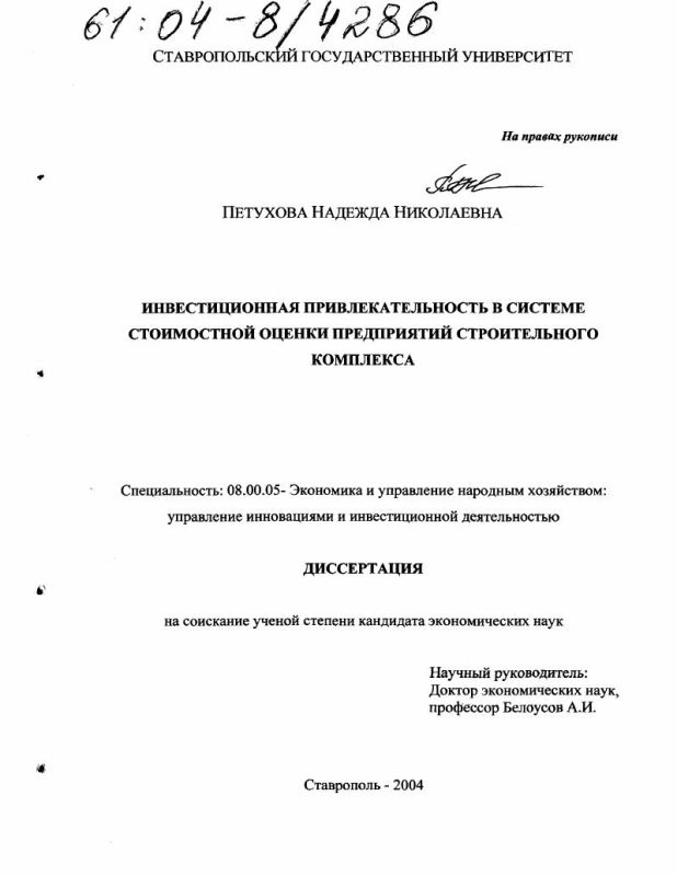 Титульный лист Инвестиционная привлекательность в системе стоимостной оценки предприятий строительного комплекса