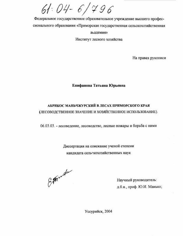 Титульный лист Абрикос маньчжурский в лесах Приморского края : Лесоводственное значение и хозяйственное использование