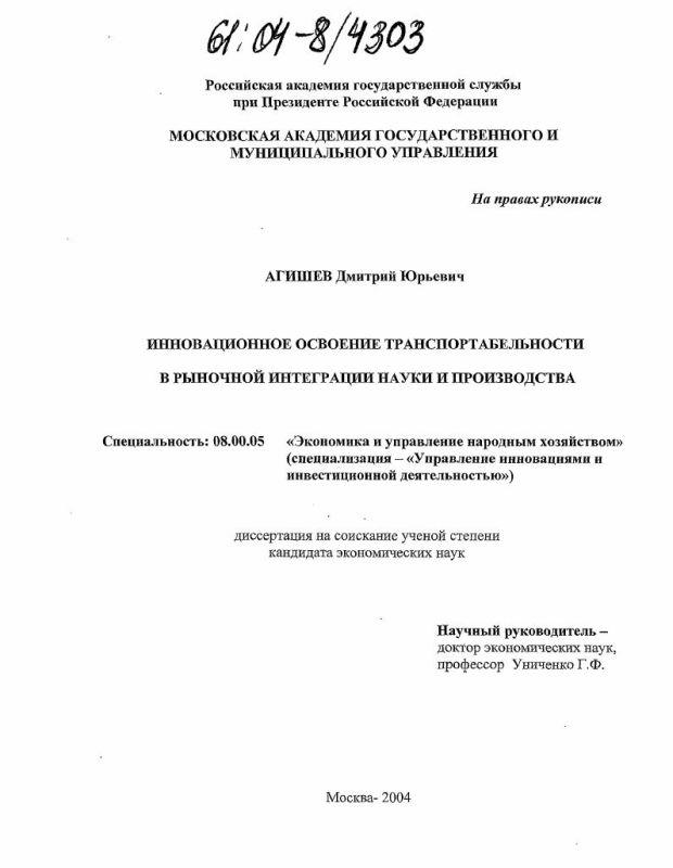 Титульный лист Инновационное освоение транспортабельности в рыночной интеграции науки и производства