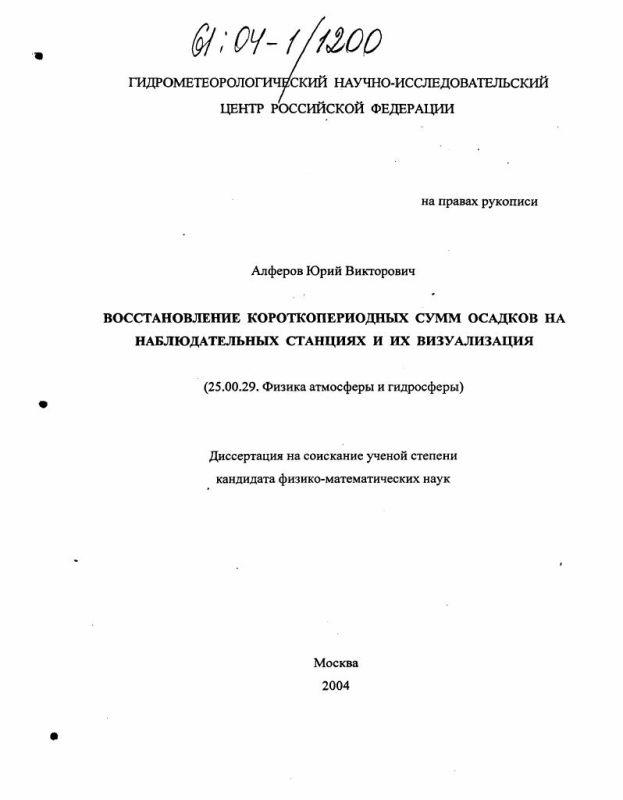 Титульный лист Восстановление короткопериодных сумм осадков на наблюдательных станциях и их визуализация