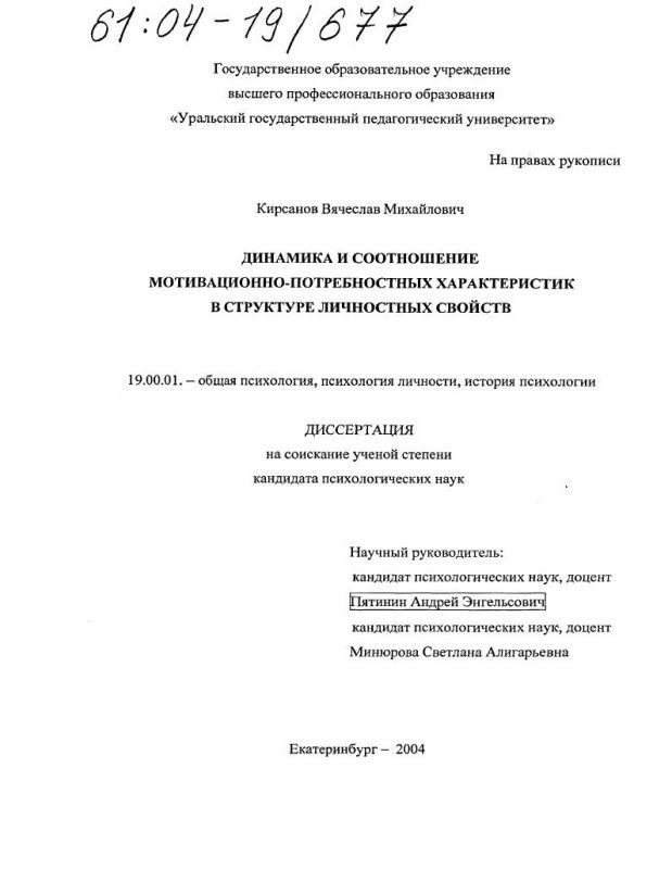 Титульный лист Динамика и соотношение мотивационно-потребностных характеристик в структуре личностных свойств