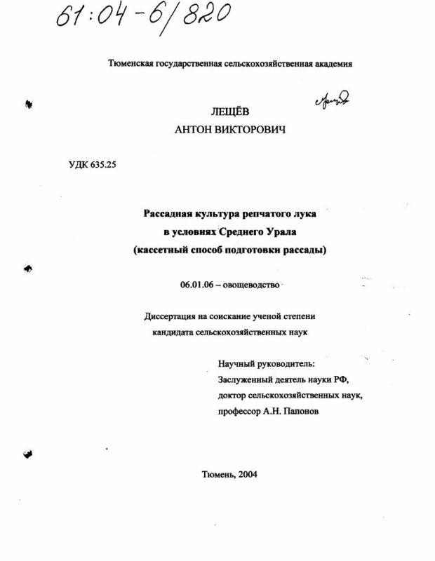 Титульный лист Рассадная культура репчатого лука в условиях Среднего Урала : Кассетный способ подготовки рассады