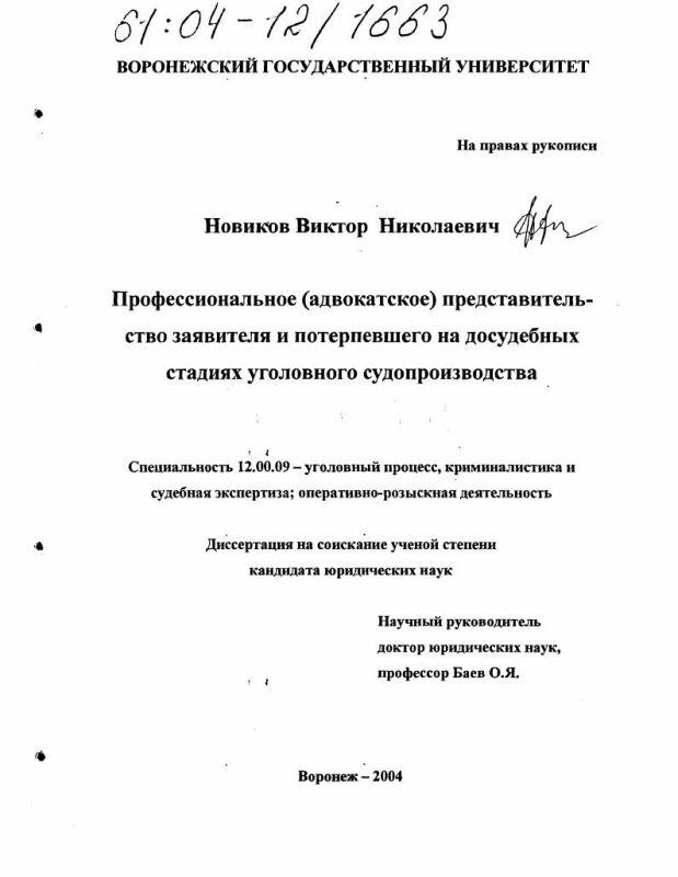 Титульный лист Профессиональное (адвокатское) представительство заявителя и потерпевшего на досудебных стадиях уголовного судопроизводства