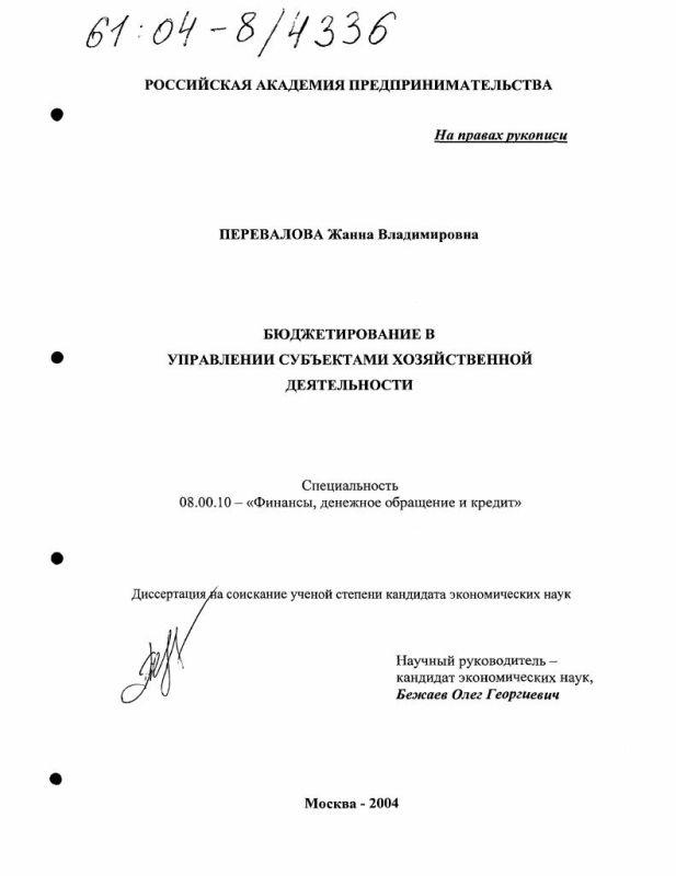 Титульный лист Бюджетирование в управлении субъектами хозяйственной деятельности