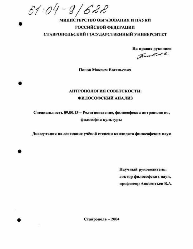Титульный лист Антропология советскости : Философский анализ