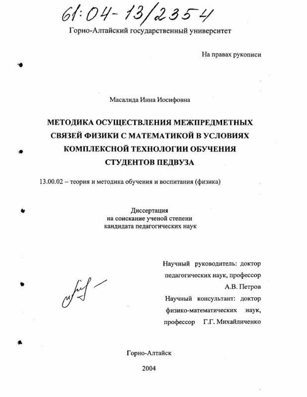 Титульный лист Методика осуществления межпредметных связей физики с математикой в условиях комплексной технологии обучения студентов педвуза