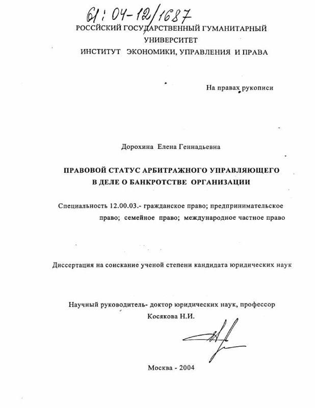Титульный лист Правовой статус арбитражного управляющего в деле о банкротстве организации