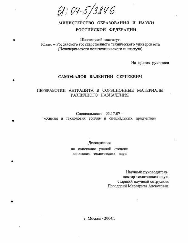 Титульный лист Переработка антрацита в сорбционные материалы различного назначения