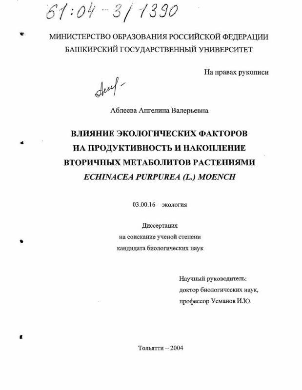 Титульный лист Влияние экологических факторов на продуктивность и накопление вторичных метаболитов растениями Echinacea purpurea (L.) Moench