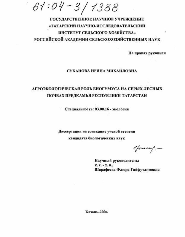 Титульный лист Агроэкологическая роль биогумуса на серых лесных почвах Предкамья Республики Татарстан