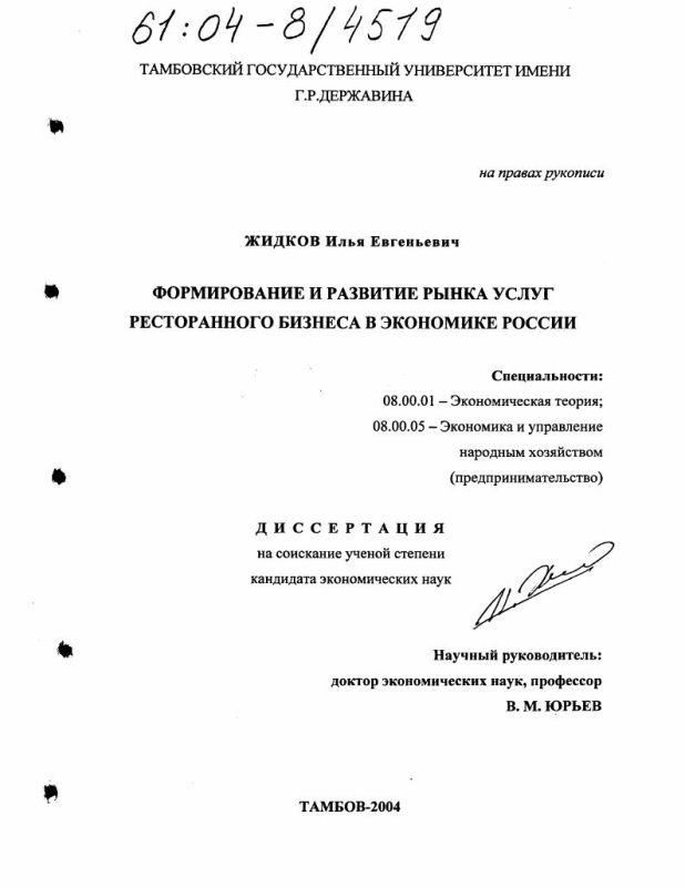 Титульный лист Формирование и развитие рынка услуг ресторанного бизнеса в экономике России
