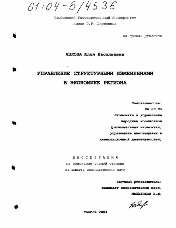 Титульный лист Управление структурными изменениями в экономике региона