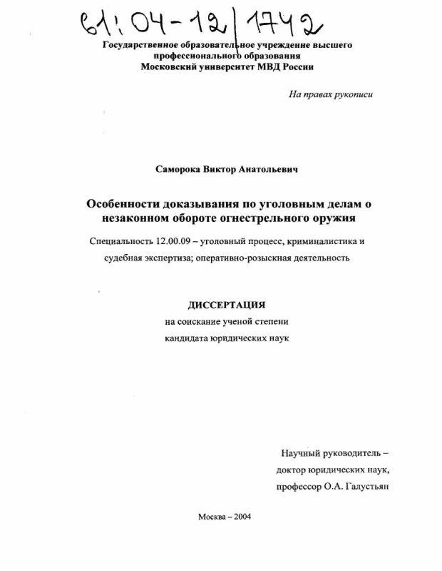 Титульный лист Особенности доказывания по уголовным делам о незаконном обороте огнестрельного оружия