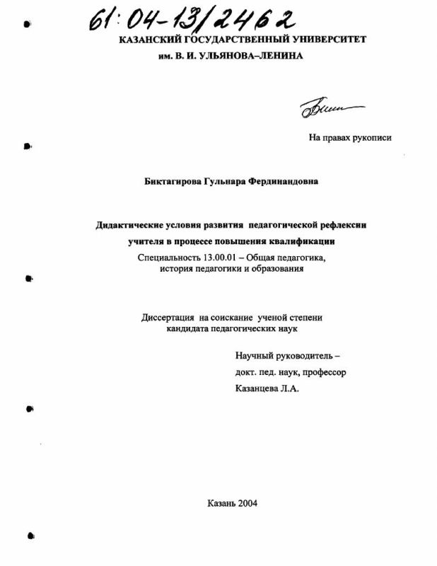 Титульный лист Дидактические условия развития педагогической рефлексии учителя в процессе повышения квалификации