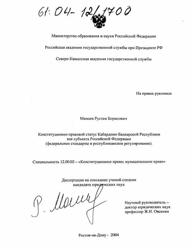 Титульный лист Конституционно-правовой статус Кабардино-Балкарской Республики как субъекта Российской Федерации : Федеральные стандарты и республиканское регулирование