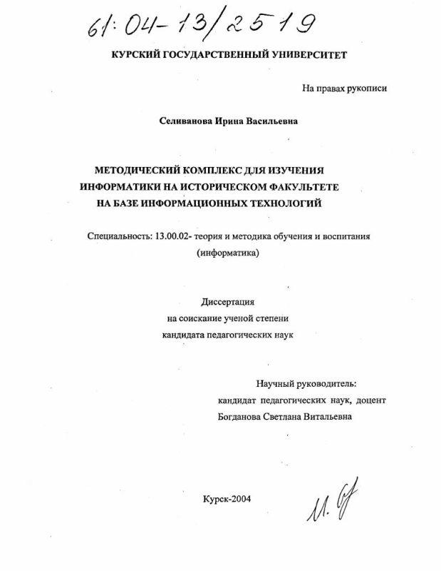 Титульный лист Методический комплекс для изучения информатики на историческом факультете на базе информационных технологий