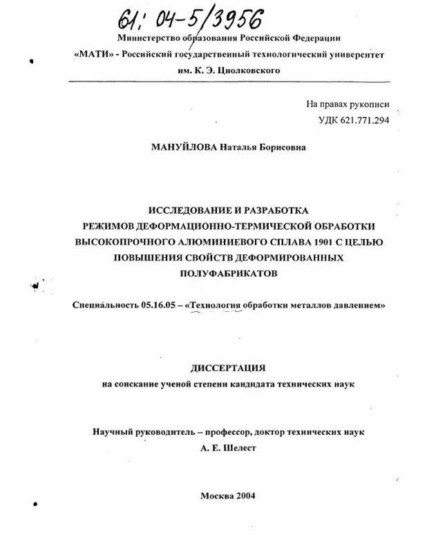 Титульный лист Исследование и разработка режимов деформационно-термической обработки высокопрочного алюминиевого сплава 1901 с целью повышения свойств деформированных полуфабрикатов