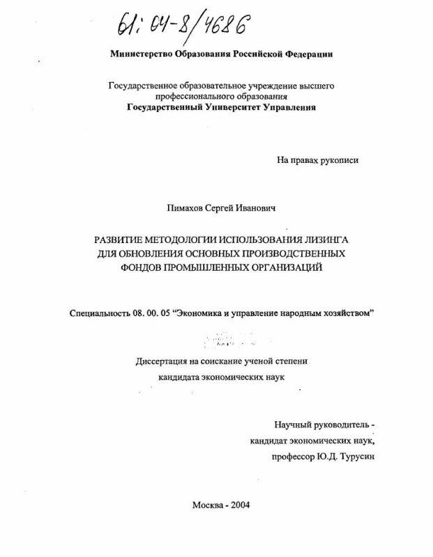 Титульный лист Развитие методологии использования лизинга для обновления основных производственных фондов промышленных организаций