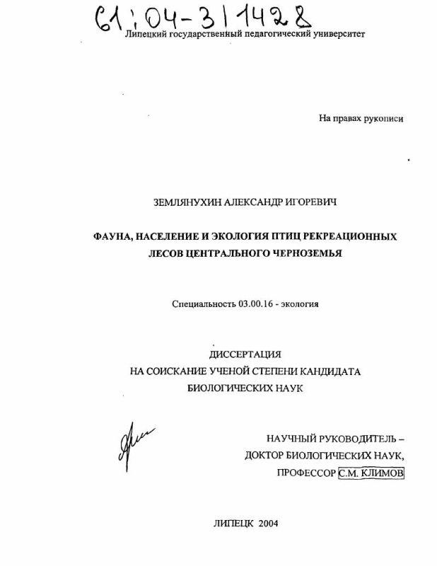 Титульный лист Фауна, население и экология птиц рекреационных лесов Центрального Черноземья
