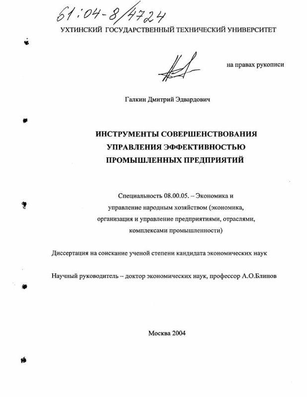 Титульный лист Инструменты совершенствования управления эффективностью промышленных предприятий