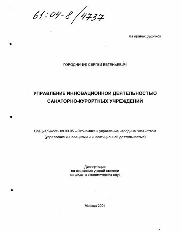 Титульный лист Управление инновационной деятельностью санаторно-курортных учреждений