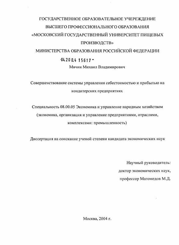 Титульный лист Совершенствование системы управления себестоимостью и прибылью на кондитерских предприятиях