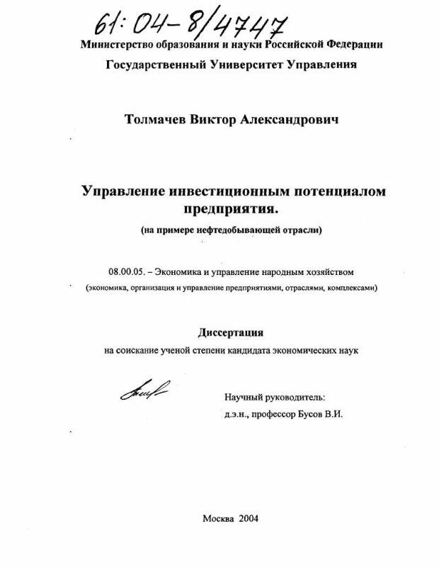 Титульный лист Управление инвестиционным потенциалом предприятия : На примере нефтедобывающей отрасли