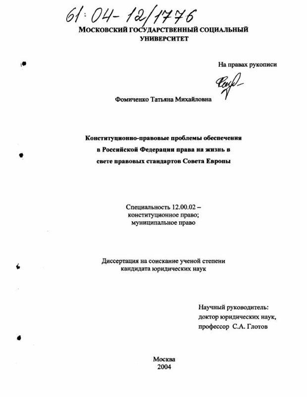 Титульный лист Конституционно-правовые проблемы обеспечения в Российской Федерации права на жизнь в свете правовых стандартов Совета Европы